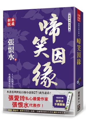 Th104張恨水精品集4:啼笑因緣【典藏新版】