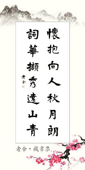Tg805老舍作品精選5:月牙兒【經典新版】隨書附贈藏書票