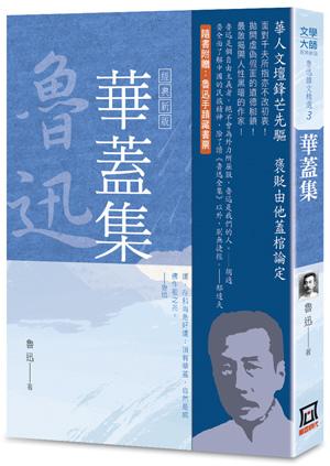 Tg903魯迅雜文精選(3):華蓋集【經典新版】
