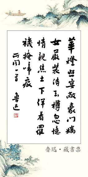 Tg903魯迅雜文精選(3):華蓋集【經典新版】隨書附贈藏書票