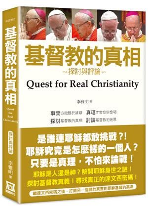 T0010基督教的真相:探討與評論(書衣收藏版)