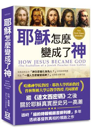 T0009耶穌怎麼變成了神(書衣收藏版)