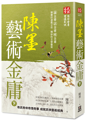 X-157陳墨藝術金庸(下冊)