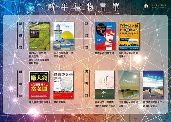 新年書單-01 (1)