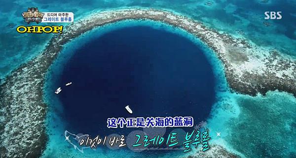 加勒比海 藍洞.PNG