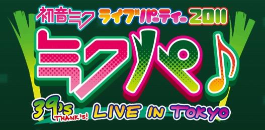 初音ミク ライブパーティー 2011 -39's LIVE IN TOKYO.jpg