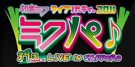 初音ミク ライブパーティー 2011 -39's LIVE IN SAPPORO.jpg