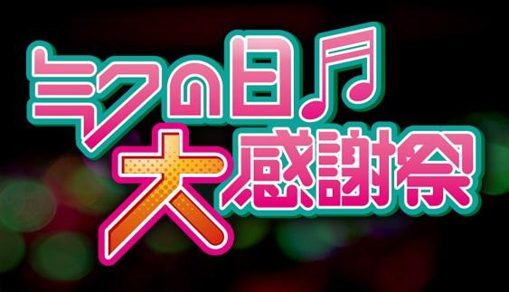 ミクの日大感謝祭 2012 39's Tokyo Dome City Hall 2
