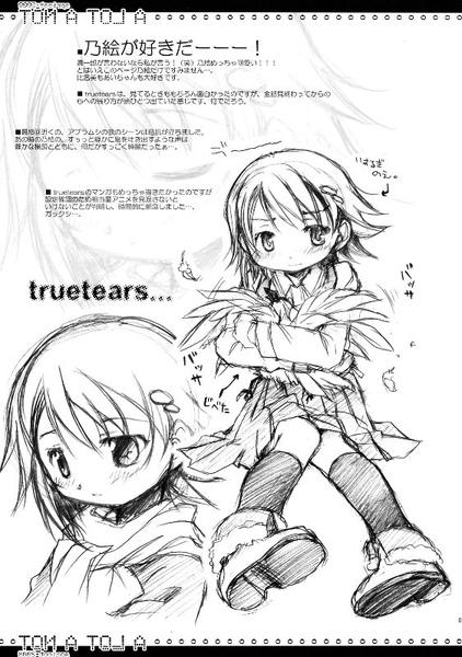 真實之淚 - 乃繪15.jpg