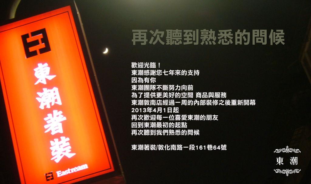 敦南店開幕網頁海報