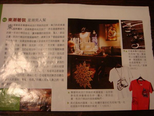 感謝TVBS刊的報導