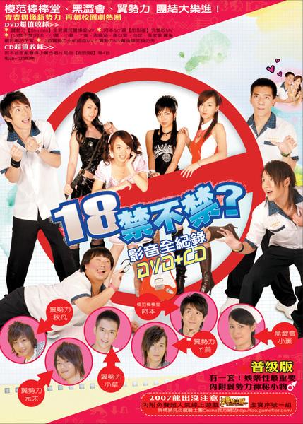 18普級版封面