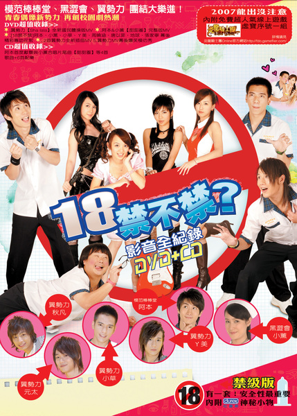 18禁級版封面