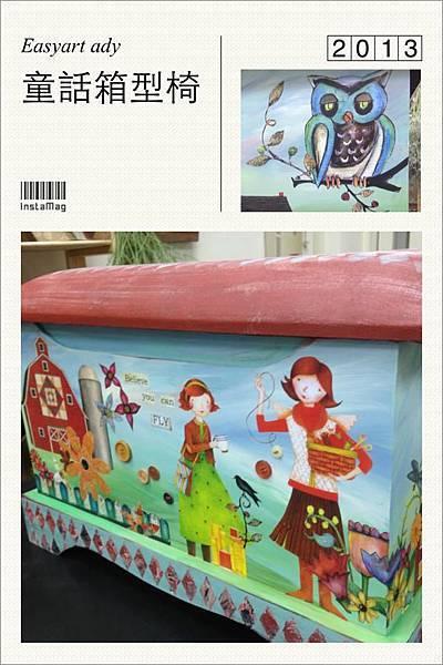 童話箱型椅