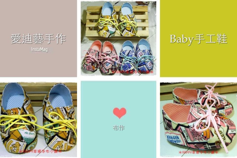 愛迪藝手作20140111寶貝嬰兒鞋