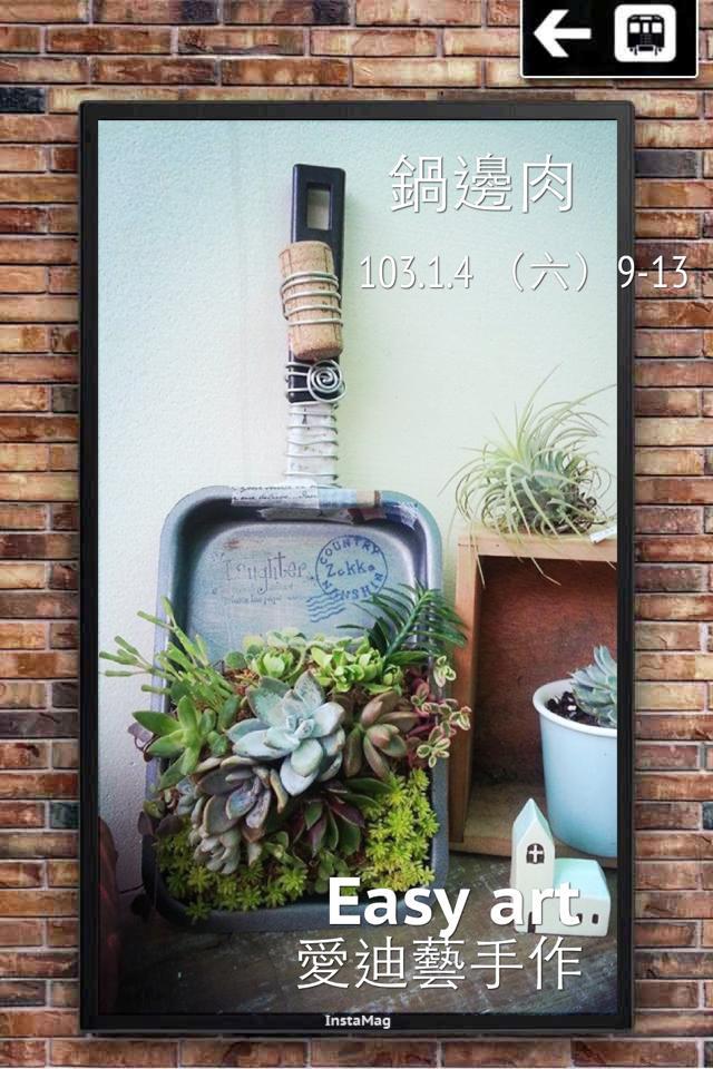 愛迪藝手作-20140104鍋邊肉