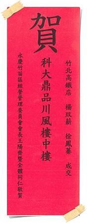 科大鼎毅品川風樓中樓105.10.24.jpg