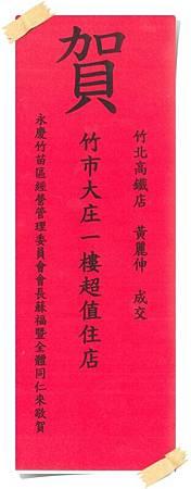 竹市大庄一樓超值住店106.01.08.jpg