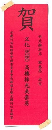 文化BOBO高樓採光美套房106.01.10.jpg