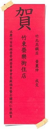 竹東榮樂街住店106.02.20.jpg
