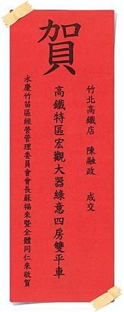 高鐵特區宏觀大器綠意四房雙平車106.10.14.jpg