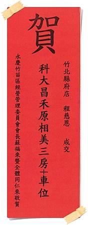 科大昌禾原相美三房+車位106.10.12.jpg