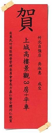 上城高樓景觀3房+平車106.10.16.jpg