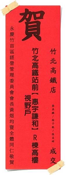 16.竹北高鐵站前【惠宇謙和】R棟高樓視野戶110.01.31.jpg