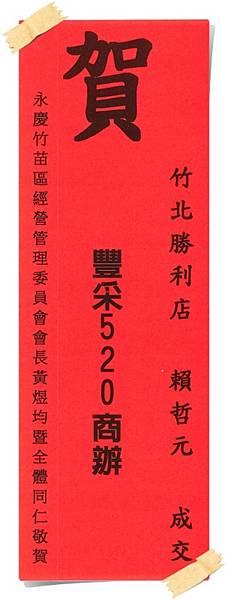 8.豐采520商辦110.01.31.jpg