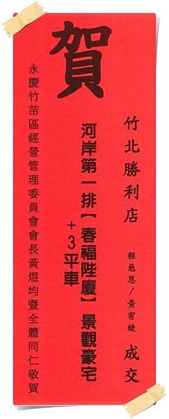 9.河岸第一排【春福陛廈】景觀豪宅+3平車110.02.01.jpg