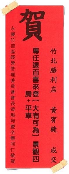 10.專任遠百喜來登【大有可為】景觀四房+平車110.02.02.jpg
