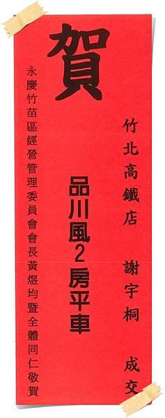 品川風2房平車110.02.05.jpg