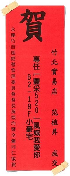 專任[豐采520]風城我愛你B2-18F小豪宅110.02.08.jpg