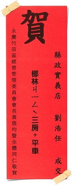 椰林ㄐㄧㄥˋ三房+平車110.02.08.jpg