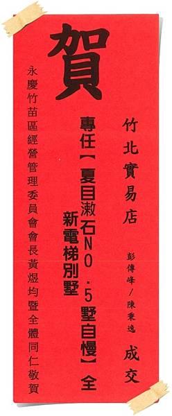 專任【夏目潄石NO.5墅自慢】全新電梯別墅110.02.09.jpg