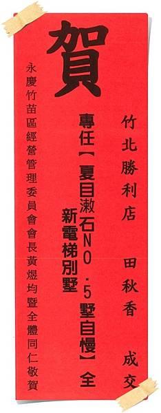 .獨家夏目漱石NO5-墅自慢 電梯住宅110.02.17.jpg