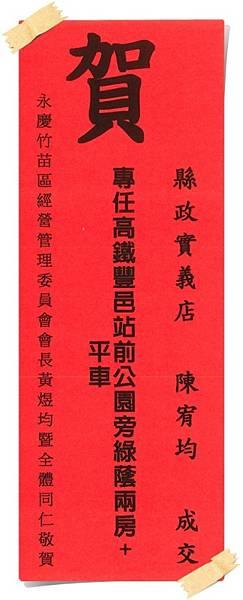 專任高鐵豐邑站前公園旁綠蔭兩房+平車110.02.20.jpg