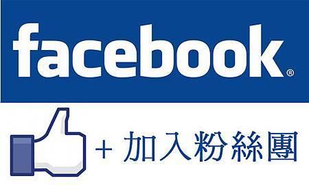 facebook粉絲團.jpg