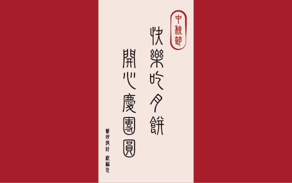中秋節 easydeco 藝珂設計.bmp