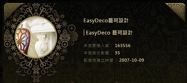 EasyDeco藝珂設計 pixnet第二屆金點獎