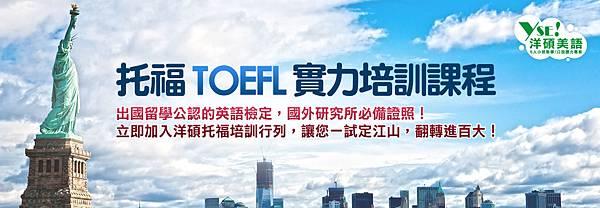 【2019托福TOEFL補習班推薦】托福準備|托福考試補習班