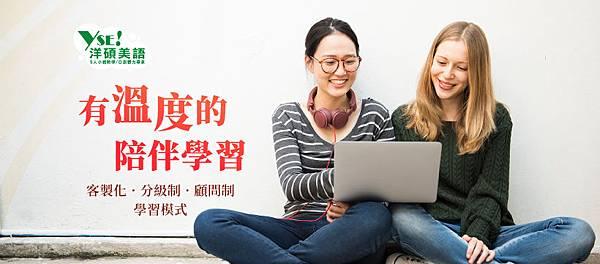 【台南英文補習班】2019台南洋碩英文補習班課程表