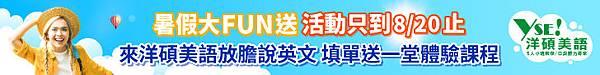 洋碩美語英文補習班-暑期課程