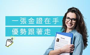 多益補習-多益金色證照課程-洋碩美語
