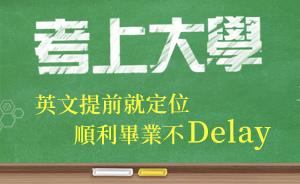 洋碩美語搞定大學英文-大學畢業不Delay