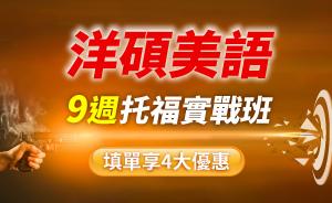 洋碩美語托福補習課程-9週托福實戰班