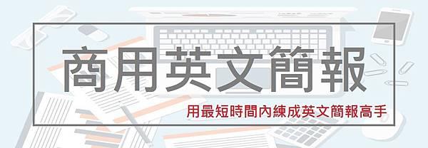 【英文簡報補習班】專業英文簡報培訓班-商用英文簡報課程