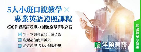【2020商用英文 課程推薦】 洋碩美語 商業英文培訓課程《PTT推薦,口說聽力專家!》