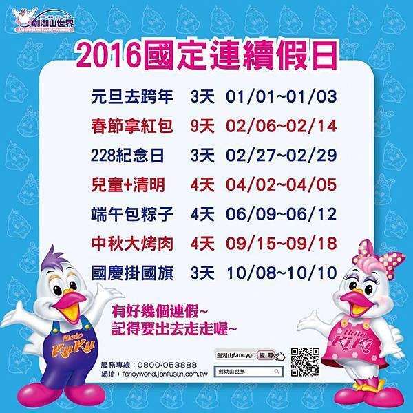 劍湖山世界接駁站-106年國定連續假日表