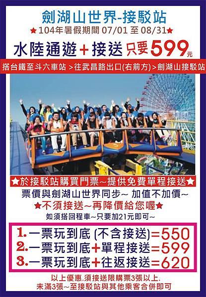 劍湖山世界遊樂設施-衝瘋飛車